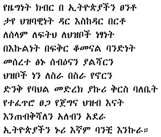 amharic anthem