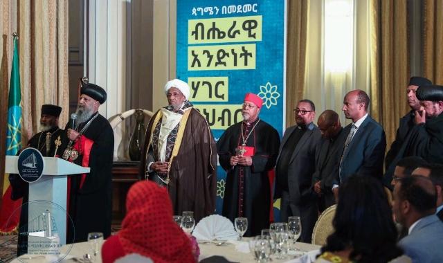 Ethiopia's New Year eve celebration